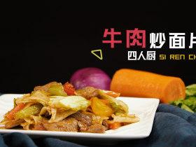 四人厨丨牛肉炒面片