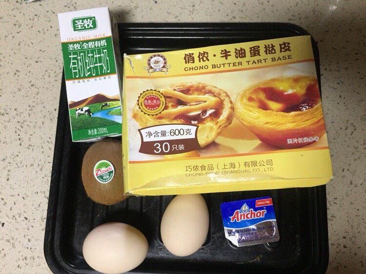 奇异果黄油蛋挞,准备所需食材