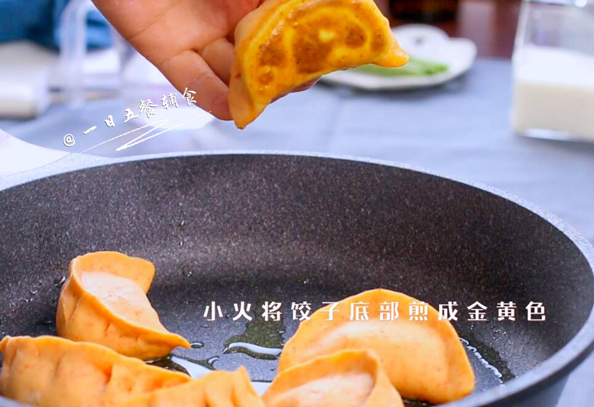 抱蛋煎饺,盖上盖,开小火将饺子底部煎成金黄色。像图片上这程度就赶紧倒水了。</p> <p>>>做多2次,不用看听到油滋滋响的时候就可以倒水了。</p> <p>