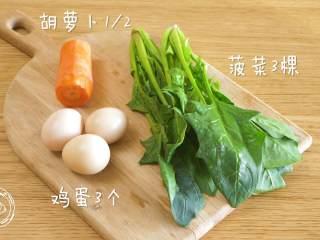 蔬菜蛋卷8m+,食材准备