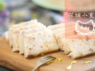 萝卜糕12m+,一份香咸软糯的萝卜糕出锅啦~