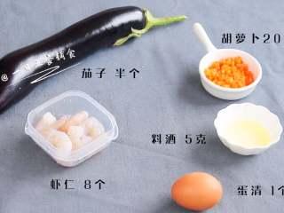 虾仁蒸茄盒,食材:茄子 半个,虾仁 8个,蛋清 1个,胡萝卜20克,食用油 10克,料酒 5克