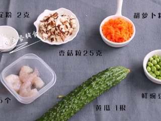 虾仁炒豌豆,食材:黄瓜 1根,鲜豌豆 30克,胡萝卜粒 30克,虾仁 5个,淀粉 2克