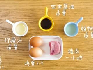 肉末蛋羹12m+,食材展示