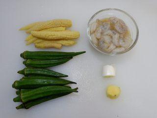 三鲜秋葵,准备食材