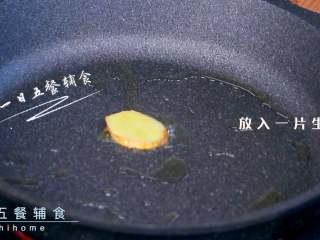 牛肉豆角焖面,锅中油烧到温热,放入一片生姜煸香。