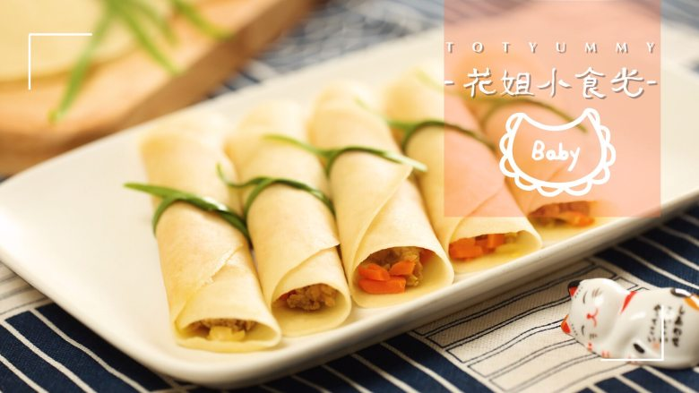 宝宝春饼12M+(宝宝辅食)