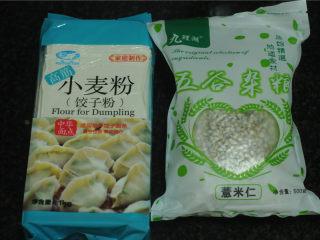 薏米卷饼,小麦粉和薏米准备好