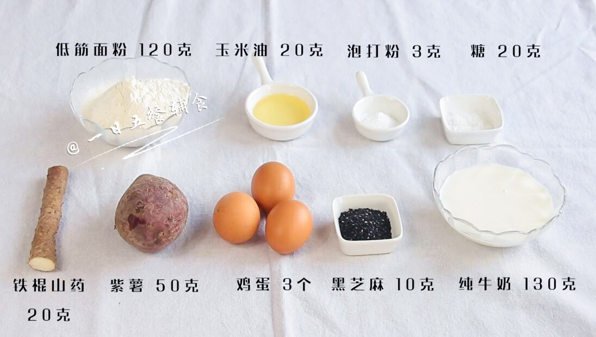 宝宝快手蛋糕,食材:鸡蛋 3个,纯牛奶 130克,低筋面粉 120克,玉米油 20克,糖 20克,泡打粉 3克,紫薯 50克,铁棍山药 20克,黑芝麻 10克</p> <p>