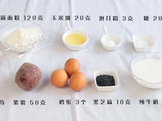 宝宝快手蛋糕,食材:鸡蛋 3个,纯牛奶 130克,低筋面粉 120克,玉米油 20克,糖 20克,泡打粉 3克,紫薯 50克,铁棍山药 20克,黑芝麻 10克