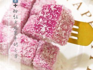 粉红火龙果牛奶小方