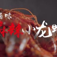 卤味麻辣小龙虾