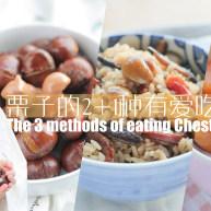 「厨娘物语」栗子的2+1种有爱吃法