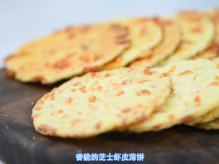 芝士虾皮薄饼,做为小零食非常合适。