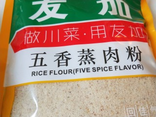 碗豆渣五香粉蒸肉,五香蒸肉粉20克。