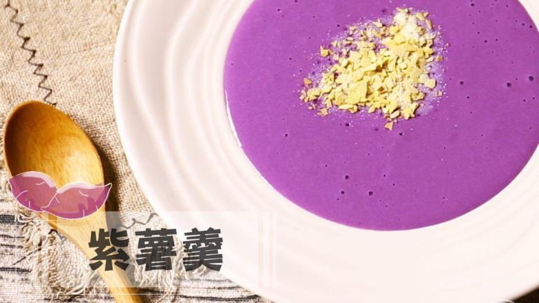 紫薯羹,紫薯和牛奶的碰撞