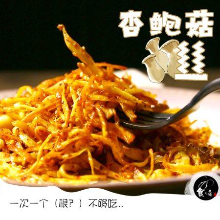 比肉还好吃的重口味香辣杏鲍菇!丝