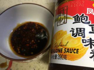 鸿运当头~浇汁芦笋,适量的鲍鱼汁