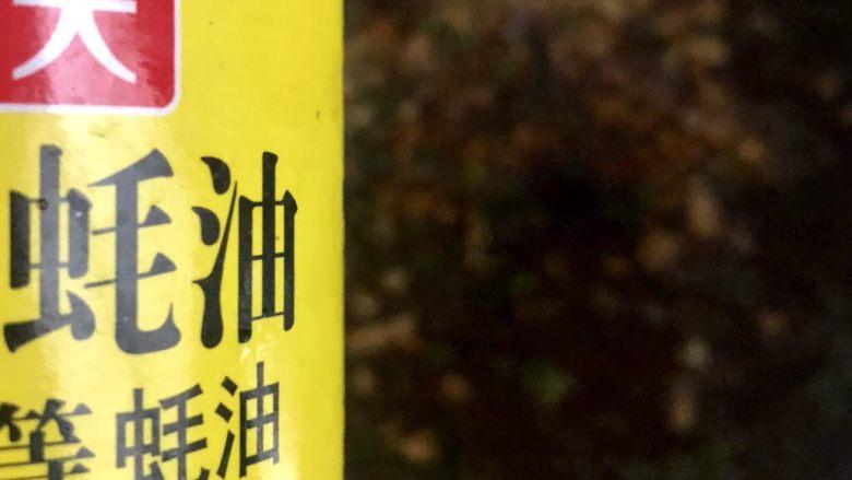 自制广式肠粉,一勺<a style='color:red;display:inline-block;' href='/shicai/ 721'>蚝油</a>