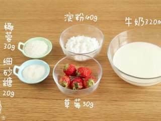 12m+草莓小方,食材准备~