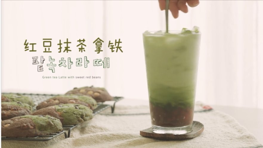 夏日特饮—红豆抹茶拿铁