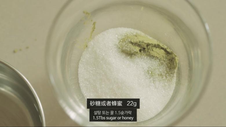 夏日特饮—红豆抹茶拿铁,加入22g的蜂蜜或者砂糖