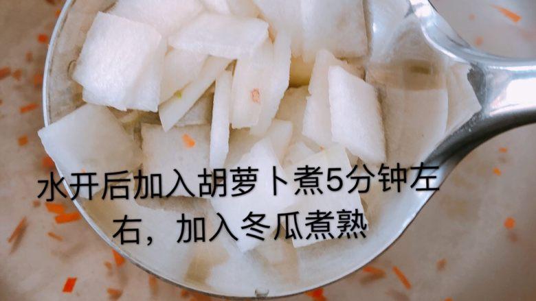 冬瓜蛋黄酱盖面,胡萝卜下锅煮熟,加入冬瓜片煮熟