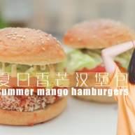 「廚娘物語」夏日香芒漢堡包