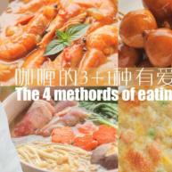 「廚娘物語」咖喱的3+1種有愛吃法