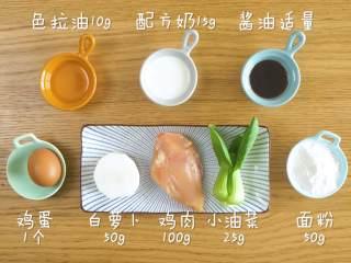 18m+白萝卜鸡肉饼,食材准备~