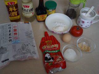了不起的小番茄+糖醋里脊肉,准备好材料