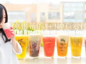 「厨娘物语」水果茶的3+3种有爱做法