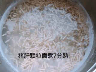 冬瓜番茄猪肝粥,猪肝颗粒面下锅煮7分熟