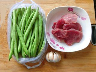 家常小炒四季豆,准备好所需食材