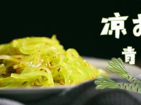 春季清热解毒开胃凉菜凉拌青笋丝