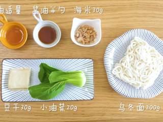18m+炒乌冬面,食材准备~