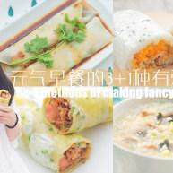 「廚娘物語」元氣早餐的3+1種有愛做法