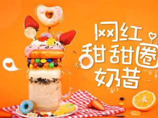 网红甜甜圈奶昔