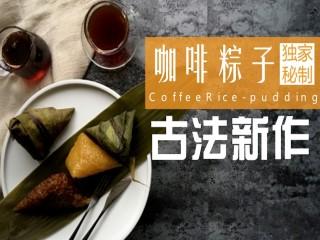 独家秘制——咖啡粽子