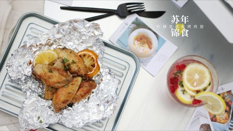 柠檬黑胡椒烤鸡翅