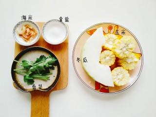海米冬瓜汤,准备所需食材:冬瓜、玉米、海米、食盐、香菜。