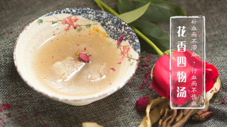 【花香四物汤】据说,你离告别痛经还差一碗神奇的汤!