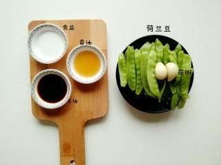 蒜泥荷兰豆,准备所需食材。