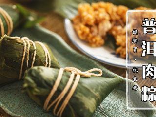 【粽子周·普洱肉粽】