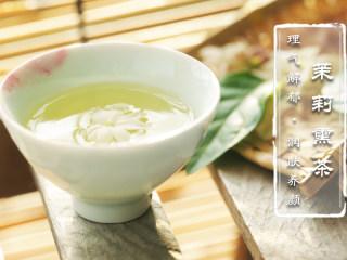 【茉莉熏茶】鲜花吐香,以益茶味,真正好的茉莉花茶其实看不到花~