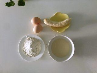 香蕉松饼的健康做法,准备好食材。
