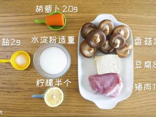 香菇酿肉圆18m+,食材准备~