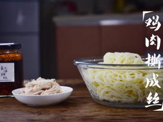 鸡丝凉面,鸡胸肉放到锅里,加水、姜片和料酒,待熟后,晾凉撕成丝;