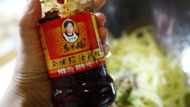 夏天快手吃点啥?炝土豆丝!,然后是老干妈辣椒油,大概一大勺,根据自己口味下量吧!这个辣椒油不怎么辣的,但是足够香。