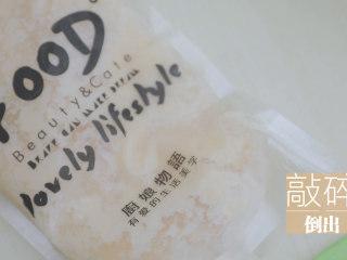 水蜜桃的3+2种有爱做法「厨娘物语」,取出养乐多冰,装入食品袋中敲碎。